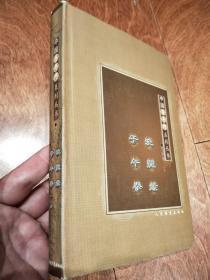 中国子午门系列丛书:洗髓经子午拳