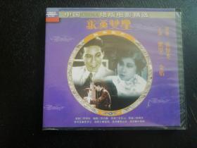 三十年代民国老电影《银汉双星》2VCD
