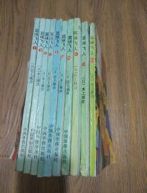 篮球飞人 (1,3,5,6,8,11,14,26,30,31,)共10册合售,