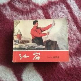 红岩<连环画>全八册