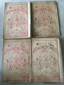 新增英语注解幼学琼林五族共和1-4卷