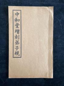 文革大字本 《中和堂增刻弟子规》一册全 排印本 白纸 29.5*18.5cm