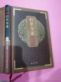 世奇谋:中华国粹经典文库 精装