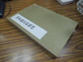 线装】甲骨缀合新编补-严一萍-16开一两百页-1976序