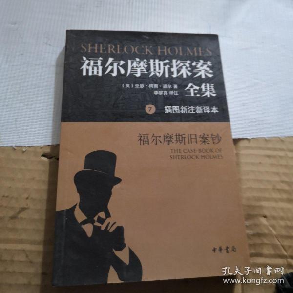 福尔摩斯探案全集(全七册)