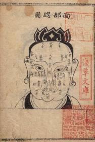 新编相法五总龟,介绍面相、手相的写本。大致内容包含:岩电道人眼神经、名贤相法总论、相贵贱总断歌、相禽兽部形等等。其通过五官、四肢、身形、痣的位置来对人的性格和健康做出判断,从而推测一个人的命运。其成书时间、作者不详,此本为朝鲜写本,写绘于万历18年(1590)。