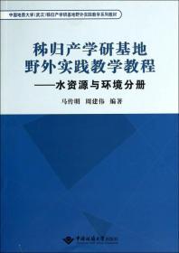 秭归产学研基地野外实践教学教程. 水资源与环境分册