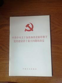 中共中央关于加强和改进新形势下党的建设若干重大问题的决定
