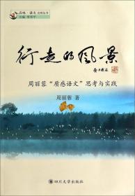 """行走的风景 : 周丽蓉""""质感语文""""思考与实践"""