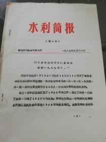 【老资料】1987年驻马店地区水利渔业局水利简报 第三期  :局属各单位召开年终总结会安排1987年的工作