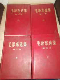 《毛泽东选集》1-4卷 全四册 羊皮面硬精装 横排大字本1969年2月1版1印。书皮有油污及划痕等见图,品像自定。