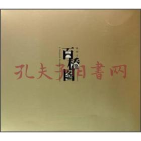百桥图(杨明义)
