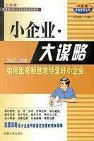 小企业大谋略 9787212020170 刘福广 安徽人民出版社