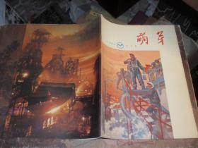 杂志:萌芽(1966.5)070118