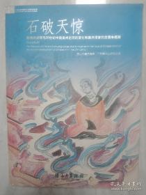 石破天惊:敦煌的发现与20世纪中国美术史观的变化和美术语言的发展专题展:The discovery of Chinas Dunhuang caves and its influence on the value of Chinese history of art and the development of Chinese art in the 20th century
