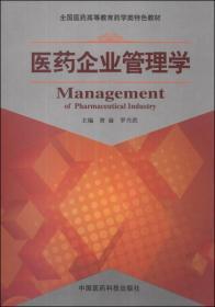 医药企业管理学