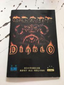 游戏手册-暗黑破坏神 【无光盘】