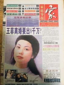 家庭导报-王菲离婚要出8000万