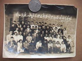徐州医校103班全体师生合影老照片1957年