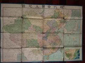 现代中国大地图(民国三十八年二月增订十五版)