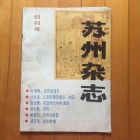 苏州杂志创刊号,1988年第1期总1期,著名作家陆文夫所作发刊辞。完整不缺。