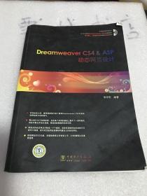 Dreamweaver CS4&ASP动态网页设计