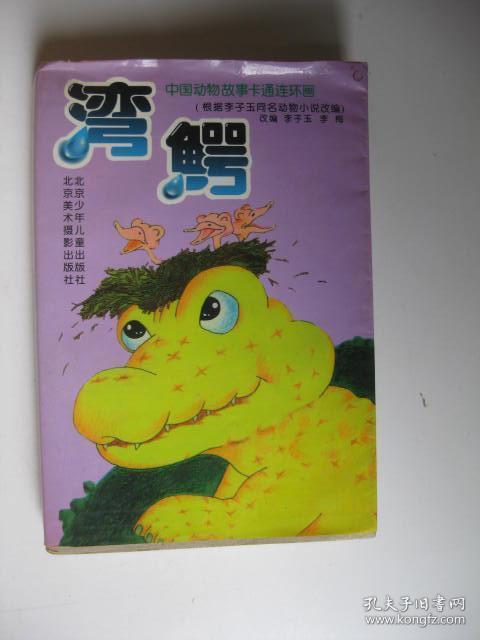 湾鳄中国动物故事卡通连环画