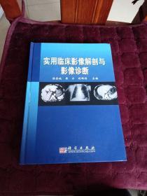 实用临床影像解剖与影像诊断