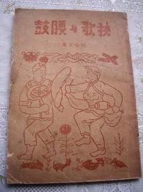绘图本《秧歌与腰鼓》顾也文著签名 高斐发行 文娱出版社1949年初版
