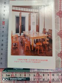图片:中国共产党第一次全国代表大会•会址内景、明信片大小