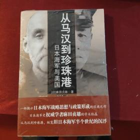 从马汉到珍珠港:日本海军与美国