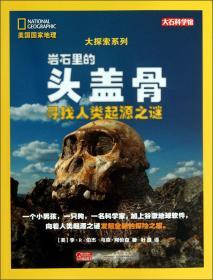 岩石里的头盖骨 : 寻找人类起源之谜