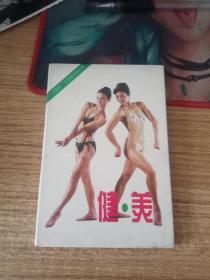 明信片--健美(16张全)