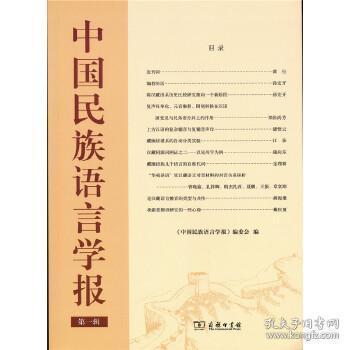 中国民族语言学报(第一辑)