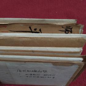 唐代奴婢制度-参考资料原书稿一宗16袋,出版社已用】【44号】