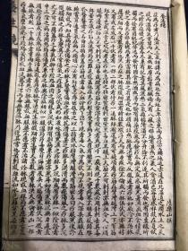 民国线装石印 养生镜(卷全)疟疾论(卷上中下全)两书合刊