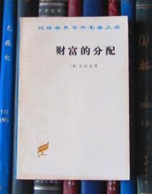 财富的分配(汉译世界学术名著丛书)