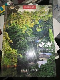 亚洲  中国国家地理美丽的地球系列)亚洲(16开硬精装本)