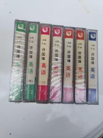 磁带--许国璋英语1-4(7盘).缺第一