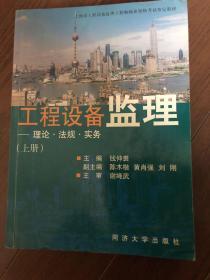 工程设备监理:理论·法规·实务(上下册)——上海市工程设备监理工程师执业资格考试指定教材