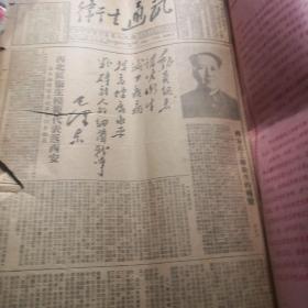 卫生通讯报1953年半年