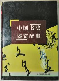 中国书法鉴赏辞典