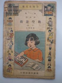 小学生文库第一集:《数学游戏》上册