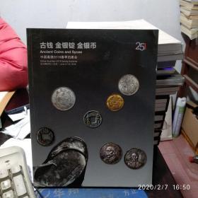 古钱金银锭金银币中国嘉德2018春季拍卖会