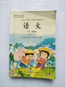 九年义务教育六年制小学教科书-语文(第四册)