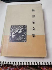 秦似杂文集 精装 32开