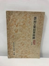 寿宁县工业局系统志