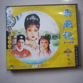 碟子,唱片,西厢记,黄梅戏,两碟子,主演,马兰,马广儒!磁带!碟片!八十年代!