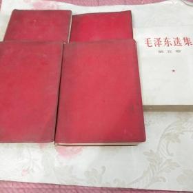 毛泽东选集1-4是软红塑料皮,五卷全
