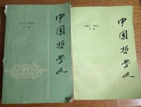 中国哲学史(上下卷)
